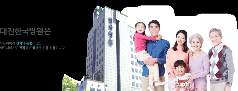 대전한국병원은 모든이에게 신뢰와 존중이 담긴 의료서비스로 건강하고 행복한 삶을 선물합니다